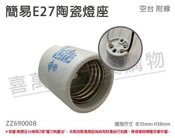 簡易 E27 陶瓷燈座 (附線頭) _ ZZ690008
