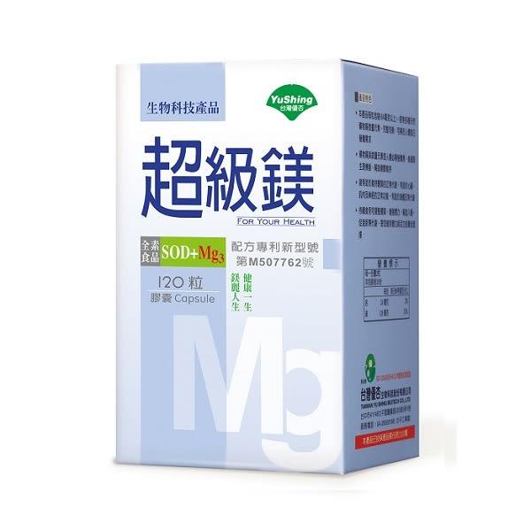 優杏 SOD 超級鎂膠囊 120粒/盒