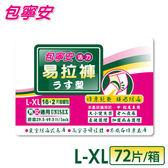 【限宅配】包寧安 活力易拉褲L/XL16+2片/包*4包/箱 (購潮8)