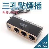 【金屬髮絲三孔點煙插+ 雙USB孔】車用擴充器 多孔電源擴充
