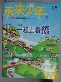 【書寶二手書T1/少年童書_QBO】未來少年_05期_一起去看橋等