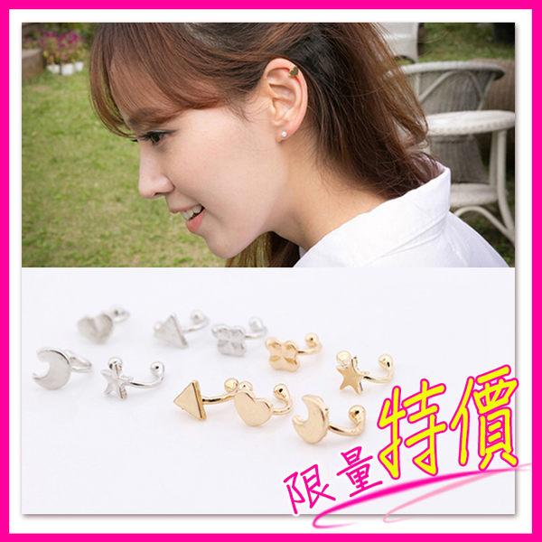 韓國 五角星星 愛心 月亮 耳夾 耳環 無耳洞 耳骨 u型 可愛 耳飾 耳釘 耳骨夾