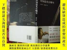 二手書博民逛書店罕見我知道光在哪裏Y14895 濮存昕 童道明 北京十月文藝出版