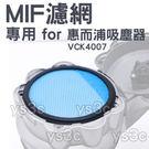 (零件) MIF過濾網 for 惠而浦VCK4007(集塵桶上)