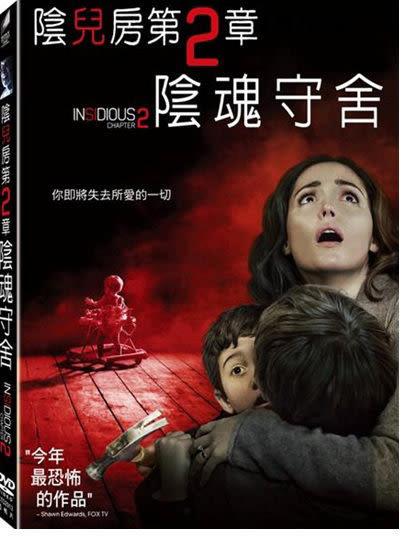 陰兒房第2章陰魂守舍 DVD (購潮8)