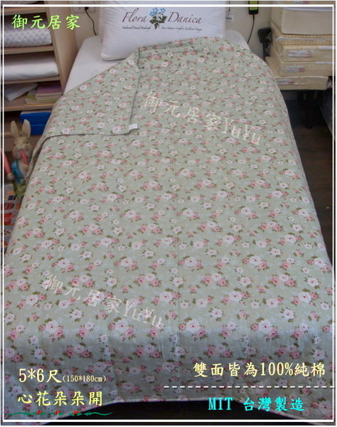 御元居家【涼被】『心花朵朵開』5*6尺˙高級100%cotten台灣製造˙精選系列