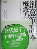 【書寶二手書T4/行銷_LMT】創意筆記本概念力_劉謹瑜, 高橋宣行