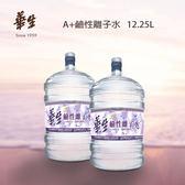 桶裝水 華生 飲水機 特惠組 桶裝水 A+鹼性離子水 高雄 台北 全台配送