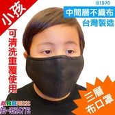 兒童《三層不織布口罩》符合疾管署建議材質製作_顏色隨機_台灣製造#布面口罩#口罩套#防塵口罩