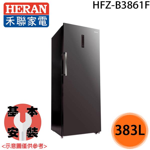 【HERAN禾聯】383L變頻風冷無霜直立式冷凍櫃 HFZ-B3861F 送貨到府+基本安裝
