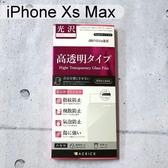 【ACEICE】背面鋼化玻璃保護貼 iPhone Xs Max (6.5吋)
