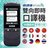 【F0427】《40國語言!繁體介面》快譯通VT-300 雙向口譯機 語言翻譯機 即時翻譯機 雙向翻譯機
