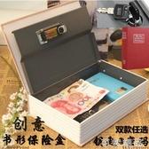 保險箱家用 小型迷你隱形創意床頭家用保險櫃書本密碼保管箱帶鎖 雙十二全館免運