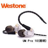 Westone UM Pro 10 入耳式耳機 (透明)
