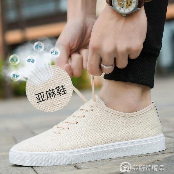 休閒鞋 男士休閒鞋子帆布鞋男男鞋潮鞋透氣亞麻老北京布鞋男板鞋 【麻吉好貨】
