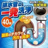 【AIMEDIA艾美迪雅】強力排水管清潔錠-橘子油配方(40錠)