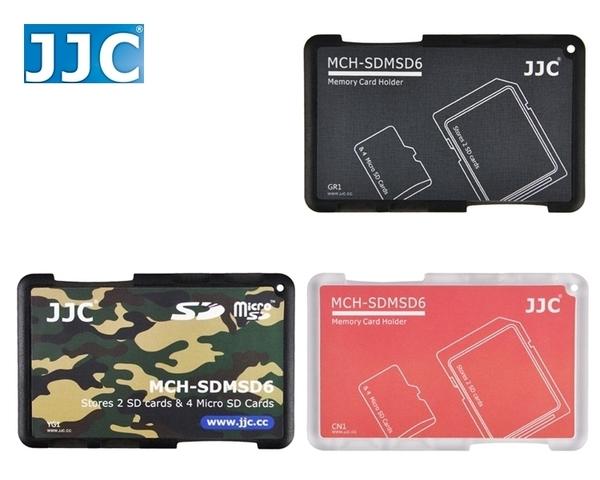又敗家@JJC超薄名片型記憶卡盒MCH-SDMSD6儲藏盒MCH-SDMSD6(2張SD記憶卡+4張FT記憶卡保護盒)SDHC記憶卡盒
