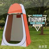 帳篷戶外移動廁所沐浴服裝店表演更衣mj5091【雅居屋】TW