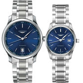 LONGINES浪琴 Master 巨擘經典機械對錶-藍/38+28mm L26284926+L22574926