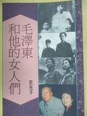 【書寶二手書T2/傳記_OQJ】毛澤東和他的女人們_京夫子