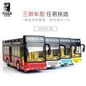 兒童公交車玩具車公共汽車雙層巴士玩具仿真合金車模型男孩大巴車【七夕節全館88折】