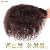 頭頂補髮片短卷髮玉米燙補髮塊中老年媽媽假髮片真髮女髮頂遮白髮 KV3297 【野之旅】