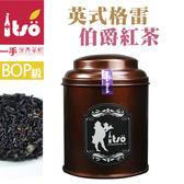 一手私藏世界紅茶│英式格雷伯爵紅茶-散茶(70公克/罐)