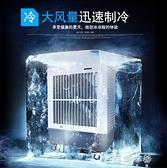 工業冷風機行動水空調大型水冷空調扇單冷製冷風扇【免運快出】