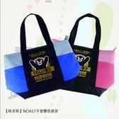 【KUMAMON 酷MA萌】NO.A17熊本熊手提雙色提袋  單肩包  側背包 學生 書包(兩色可選)