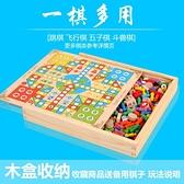 飛行棋 跳棋兒童玩具飛行棋五子棋多功能棋類軍棋象棋斗獸棋成人桌面游戲