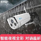 高清無線網絡手機遠程wifi監控器套裝智能家用夜視室外攝像頭 js6649『黑色妹妹』