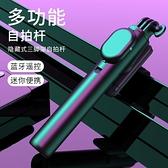 自拍桿一體式手機自拍桿三腳架自拍神器蘋果11自拍支架通用型藍芽自照 伊莎公主