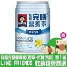 桂格完膳營養素(香草-低糖少甜) 250...