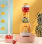 榨汁機家用小型便攜式果汁機學生宿舍迷你電動水果炸汁機杯58 蜜拉貝爾
