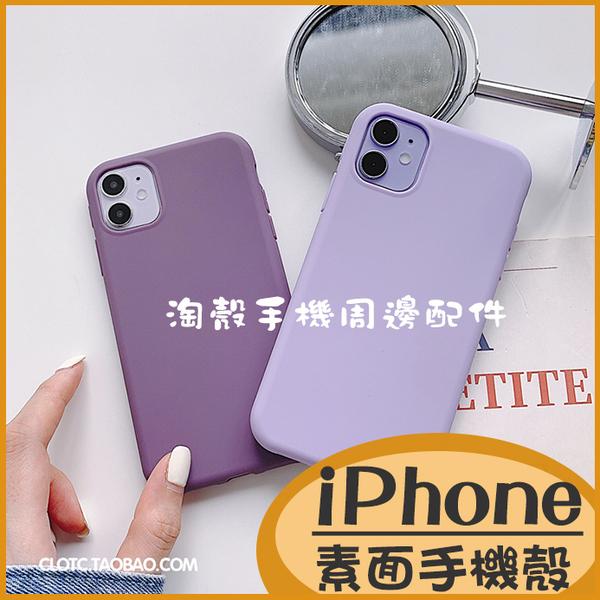 蘋果 灰紫色素面軟殼手機殼iPhone 11 pro SE 蘋果XS MAX/XR i7 i8 i6s plus保護殼全包邊矽膠套素殼