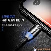 2米磁吸傳輸線蘋果磁力安卓typec充電線器三合一【公主日記】