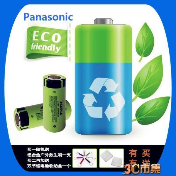 原裝日本進口A品26650工業版鋰電池3.7V實測容量超5000毫安充電 igo免運