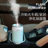 加濕器 冷焰火usb家用靜音小型車載空氣噴霧器車用香薰車內可愛便攜式 - 古梵希