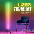 氛圍落地燈管ledRGB直播效果彩色閃光七彩主播間背景裝飾舞蹈跳舞立棍直立幻 小時光生活館