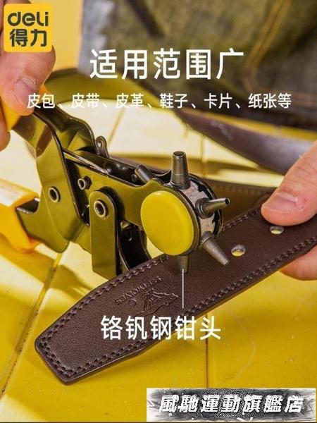 打孔器 得力省力皮帶打孔器多功能家用腰帶打孔鉗褲帶表帶手表打眼打洞器 風馳
