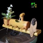 陶瓷魚缸流水竹子循環水擺件竹筒流水器石槽過濾器辦公室流水招財 滿天星