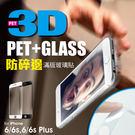 【hoda官方賣場】【iPhone 6/6s 4.7吋】3D防碎軟邊滿版9H鋼化玻璃保護貼