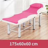 美容床 美容院專用折疊 推拿床 家用 按摩床 艾灸火療理療床紋繡床 任選一件享八折