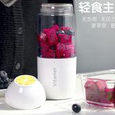 維他命檸檬榨汁杯電動迷你便攜隨身充電式學生水果榨汁機 XY790 【男人與流行】