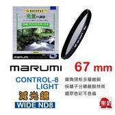 日本 Marumi 67mm DHG ND8 減光鏡 數位多層鍍膜 日本原廠製造【 彩宣公司貨】
