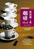 (二手書)我的第1本咖啡Book