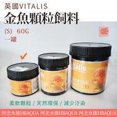 [ 河北水族 ] 英國VITALIS【 金魚顆粒飼料(S)  60G 】VS311