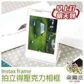 富士 拍立得 FUJIFILM INSTAX MINI 底片專用 透明立體相框 另售 紙相框