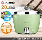 【TATUNG大同】20人份不鏽鋼內鍋電鍋-翠綠 / TAC-20L-DG