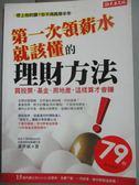 【書寶二手書T3/投資_HHE】第一次領薪水就該懂的理財方法_蕭世斌
